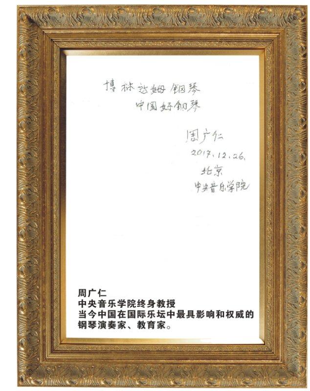 周广仁提名