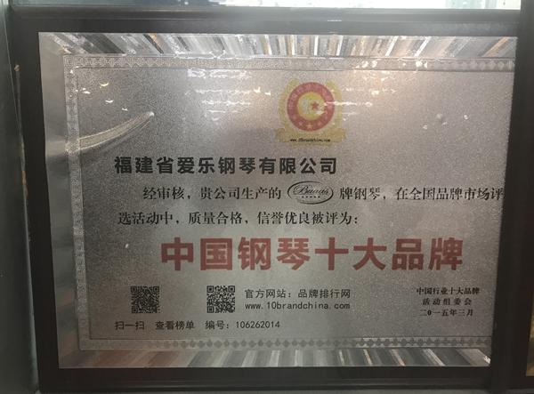 中国钢琴十大品牌