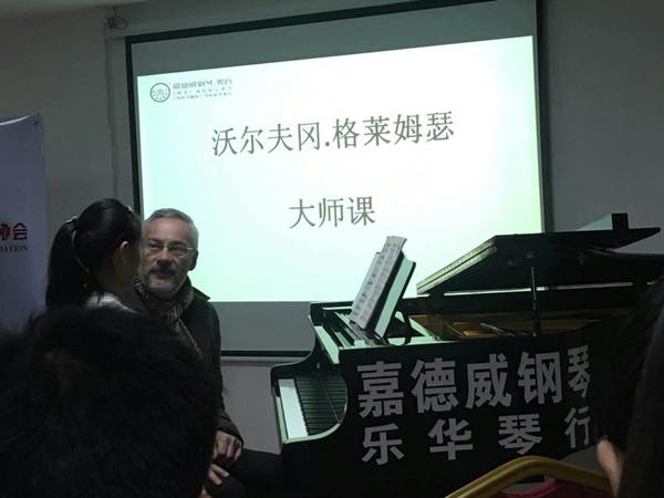 德国钢琴沃尔夫冈.格莱姆瑟大师课