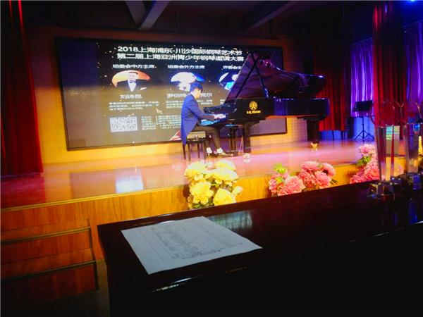 2018上海川沙国际钢琴艺术节