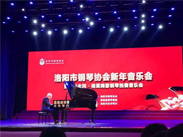 洛阳钢琴协会新年音乐节